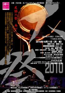 OHARUTAIKO CONCERT~TAISAI 2010~